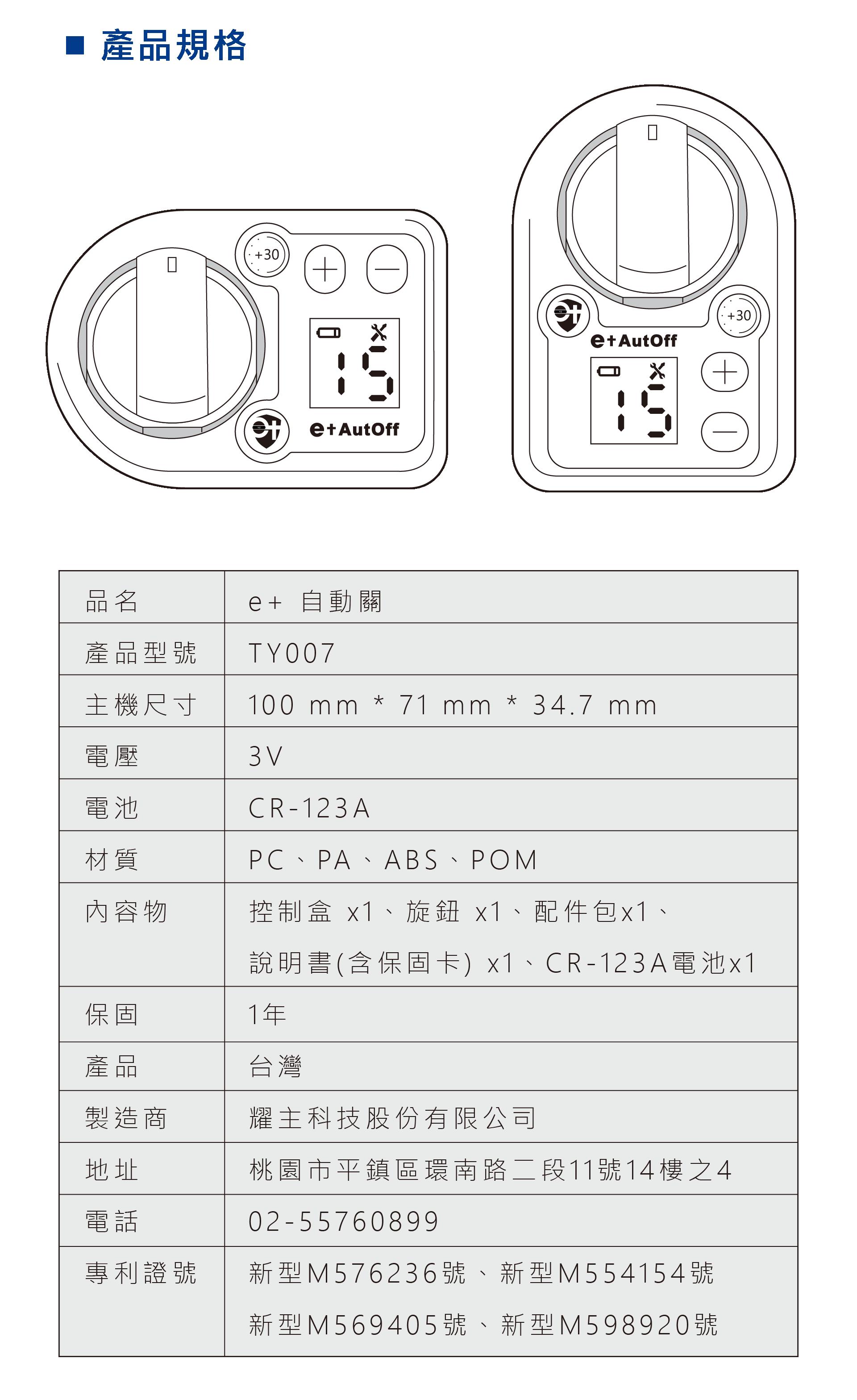 0617產品規格