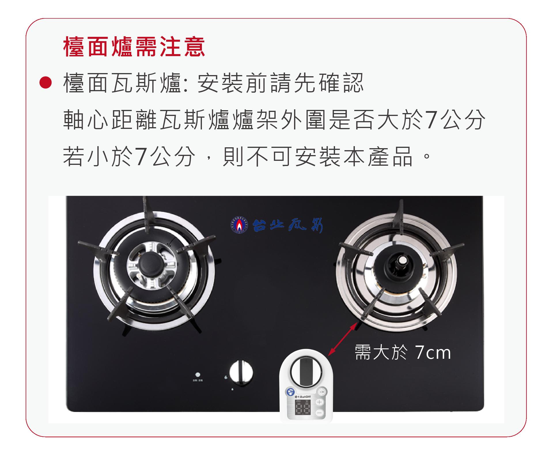 0707安裝前測量-檯面爐注意_工作區域 1